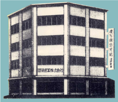 1961年本社ビル(旧第一ビル)