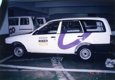 1995年車輌デザインを一新し、現在のシンボルマークに統一。