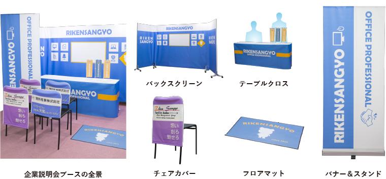 企業説明会ブースの全景(例)/バックスクリーン/テーブルクロス/メディアチェア(カバー)/フロアマット/バナー&スタンド