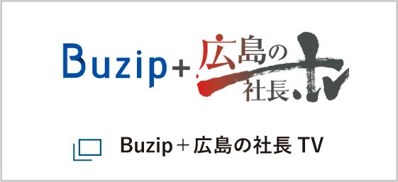 Buzip+広島の社長TV