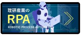 理研産業のRPA