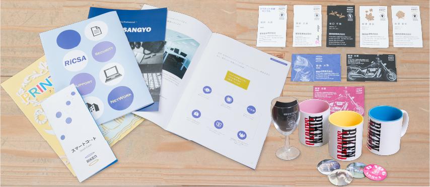 印刷・広報・販売促進ツール支援